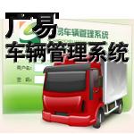 广易车辆管理系统