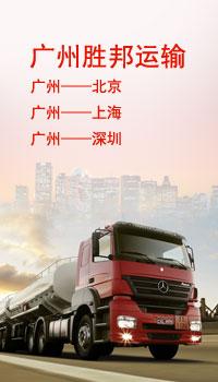 广州市胜邦运输服务有限公司