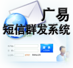 广易短信群发系统