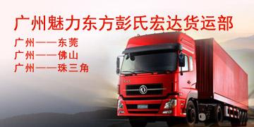 广州市魅力东方彭氏宏达货运部