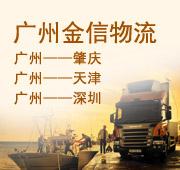 广州市金信物流有限公司