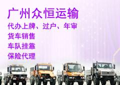 广州市众恒运输有限公司