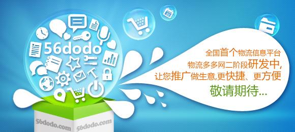 轻松生意、更方便、更快捷_物流多多网