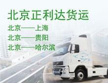 北京正利达货运