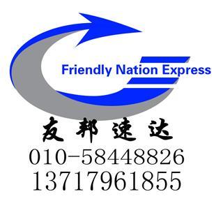 【北京至上海空运 ̄北京到上海航空货运物流】