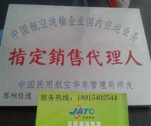 苏州(SZV)到昆明巫家坝国际机场(KMG)空中货源|空运货盘信息