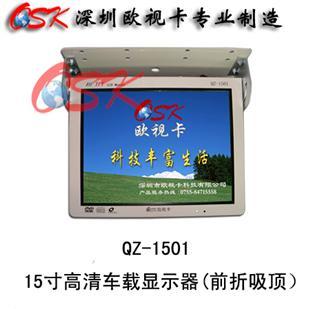 现货/标准品欧视卡品牌 15寸车上电视 中小巴车专用显示器 接车载播放器88888台产品信息