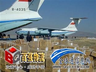 佳木斯(JMU)到广州白云国际机场(CAN)空运运价信息