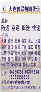 大连周水子国际机场(DLC)到南京(南京禄口国际机场)(NKG)空运运价信息