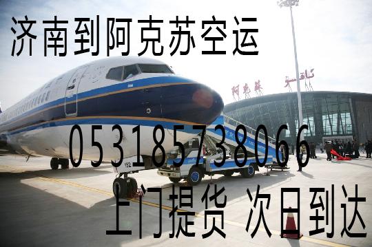济南(济南遥墙国际机场)(tna)到乌鲁木齐(urc)空运