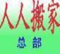 广州货车搬家,面包车搬家,广州计时搬家,广州人人搬家公司总部