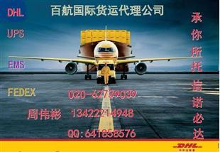 香港(HKG)到艾因(AAN)阿联酋空运运价信息