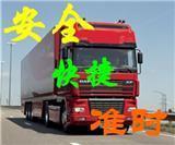 广州市到成都市货运专线|物流专线